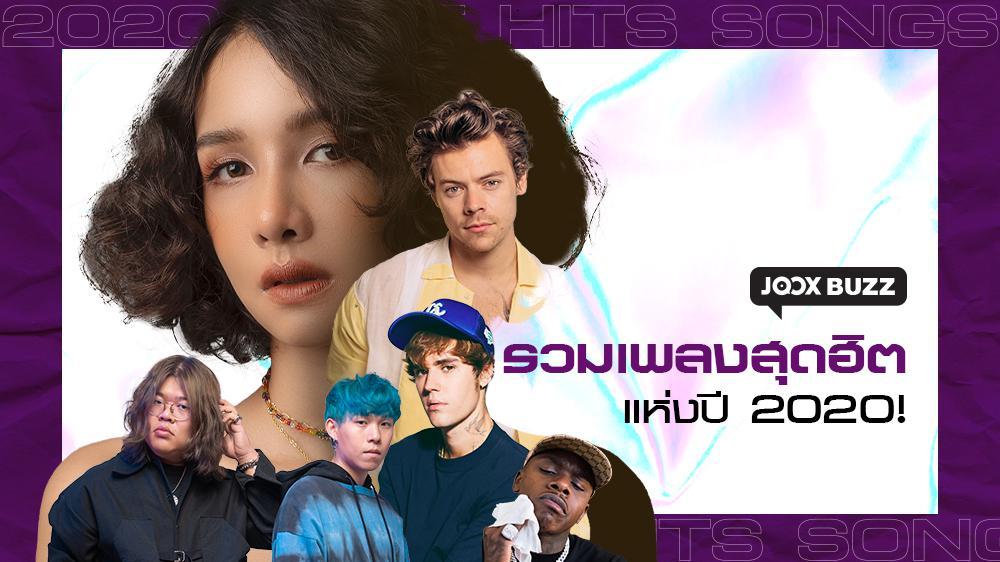 รวมเพลงสุดฮิตแห่งปี 2020 | JOOX BUZZ