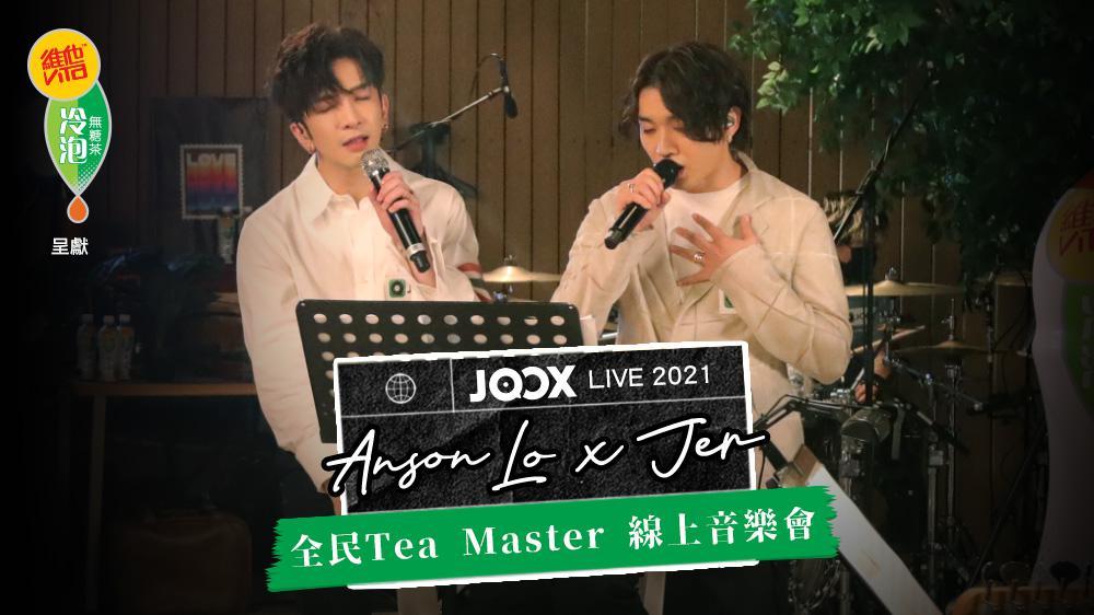 維他ᵀᴹ冷泡無糖茶呈獻:JOOX Live 2021《Anson Lo x Jer 全民 Tea Master 線上音樂會》
