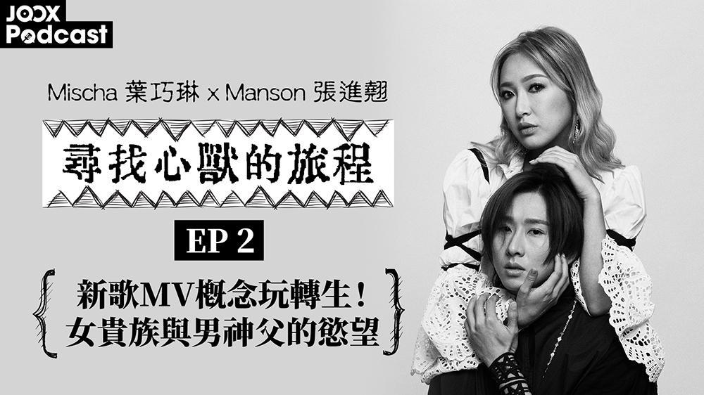 EP2 新歌MV概念玩轉生!女貴族與男神父的慾望