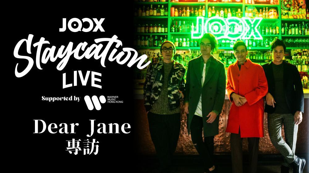 【show後專訪】Dear Jane 《JOOX Staycation Live》 線上音樂會
