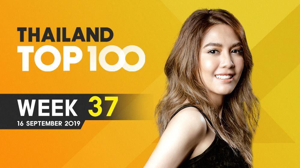 Thailand Top 100 By JOOX | ประจำวันที่ 16 กันยายน 2562