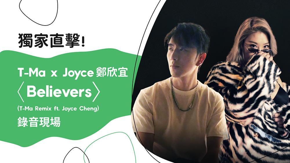 獨家直擊!T-Ma x Joyce 鄭欣宜〈Believers〉Remix版錄音現場