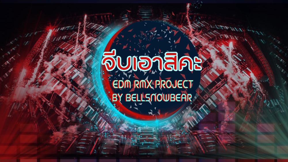 จีบเอาสิคะ (EDM RMX Project by Bellsnowbear) [MV]