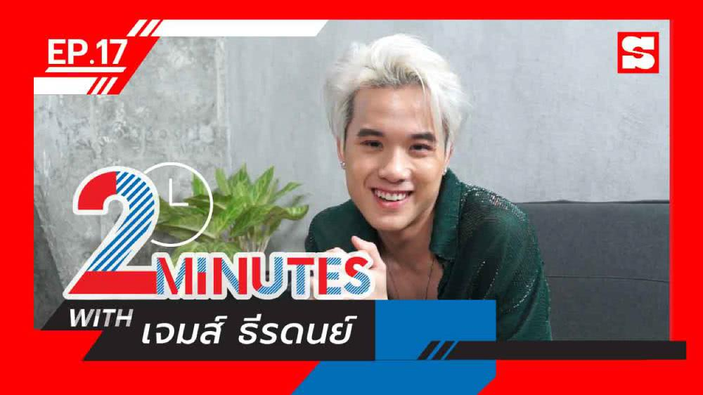 2 Minutes with... | EP.17 | เจมส์ TRINITY