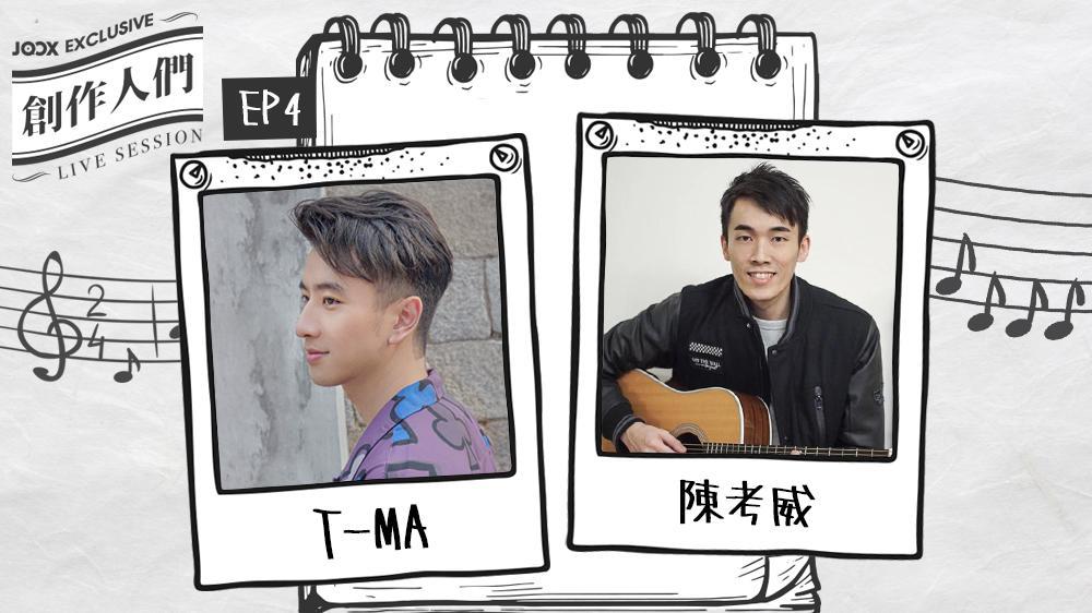 T-ma + 陳考威《創作人們》