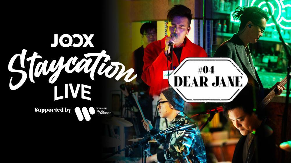 《JOOX Staycation Live Dear Jane線上音樂會》