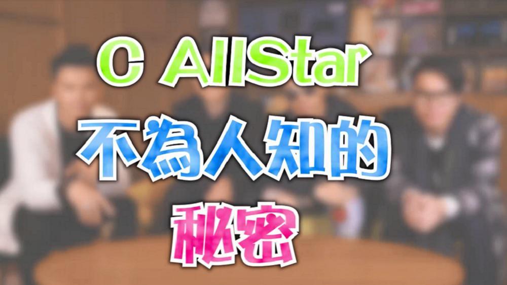 C AllStar 不為人知的「秘密」