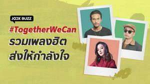 #TogetherWecan รวมเพลงฮิตส่งกำลังใจ | JOOX BUZZ