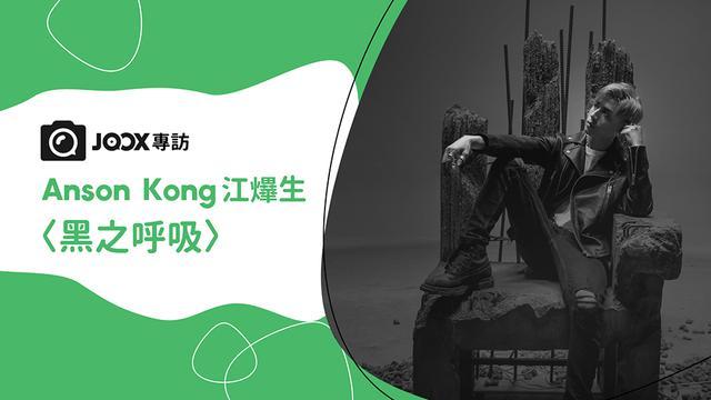 【JOOX專訪】Anson Kong〈黑之呼吸〉
