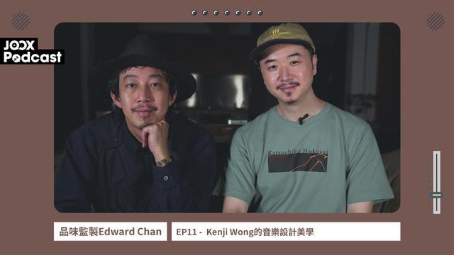 品味監製Edward Chan EP11 - Kenji Wong的音樂設計美學