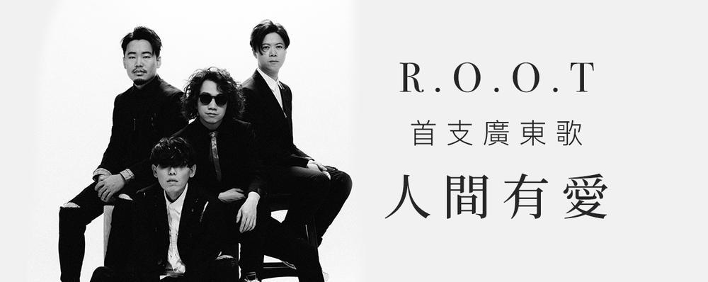 Root - 人間有愛