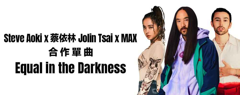 Steve Aoki, Jolin Tsai & MAX - Equal in the Darkness
