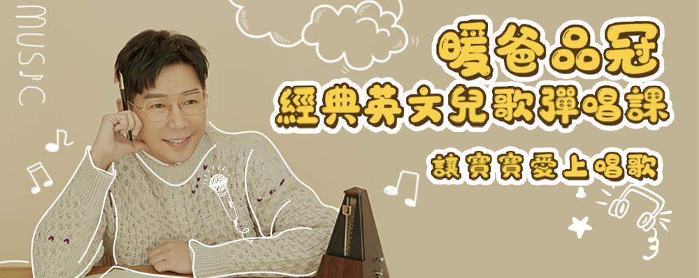 暖爸品冠 - 冠經典英文兒歌彈唱課