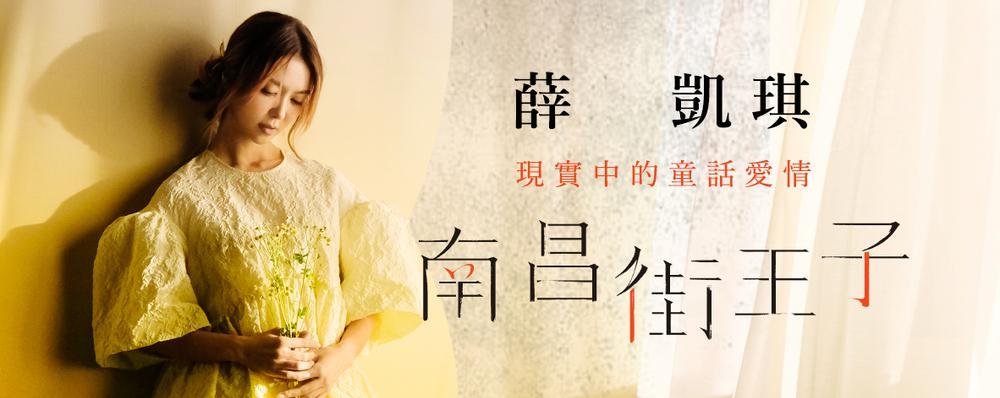 薛凱琪 - 南昌街王子