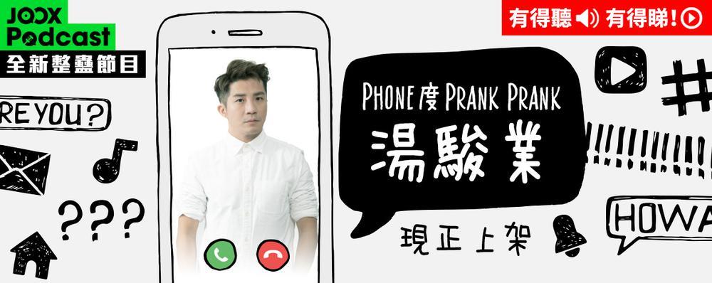 Phone度Prank Prank湯駿業