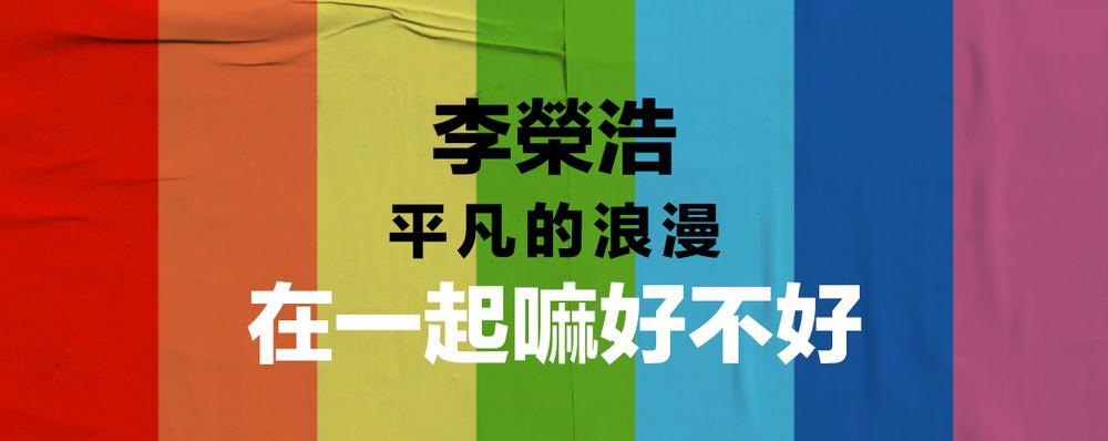 李榮浩 - 在一起嘛好不好