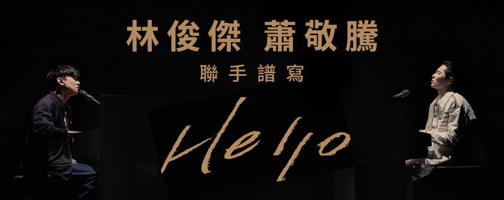 蕭敬騰林俊傑 - Hello