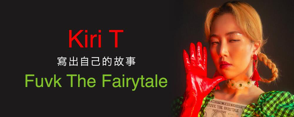 Kiri T - Fuvk The Fairytale