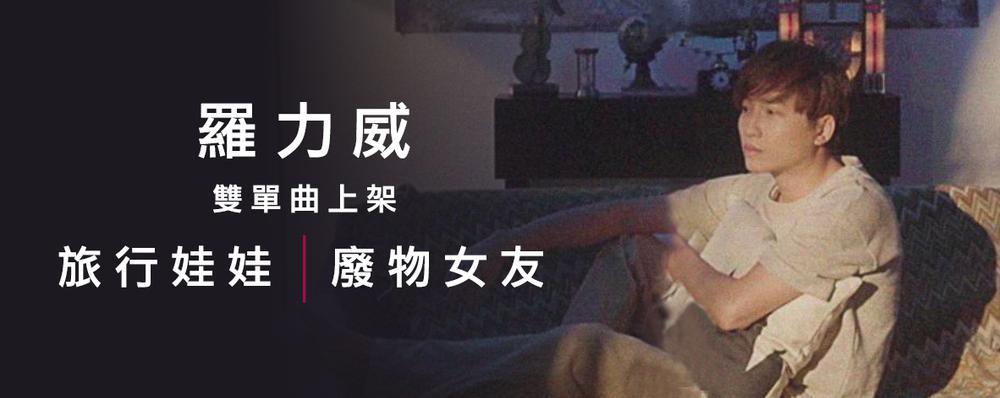 羅力威 - 雙單曲