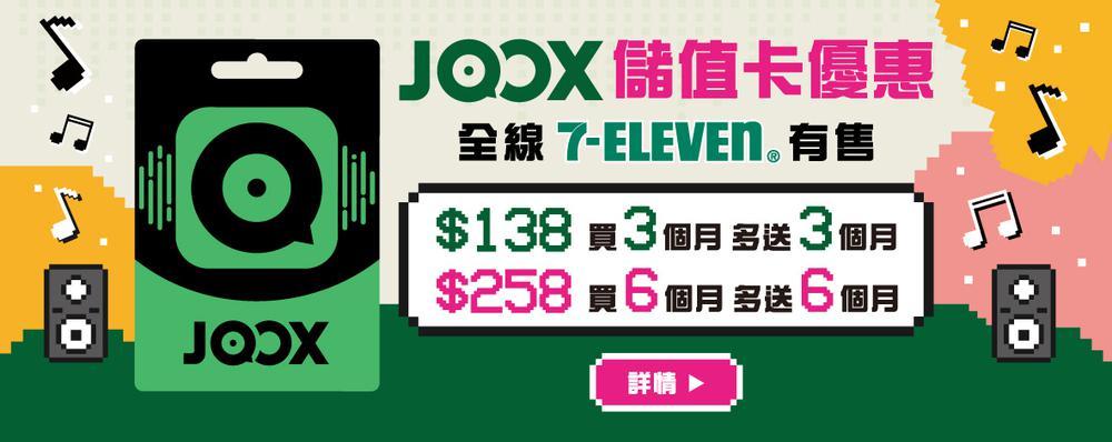JOOX 7-11 儲值卡 (PC) 27/5 - 9/6