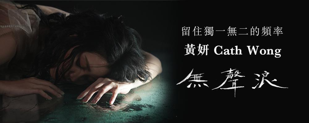 黃妍 Cath Wong  - 無聲浪