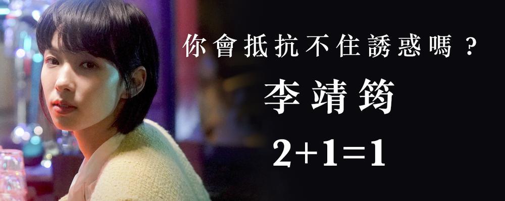 李靖筠 - 2+1=1
