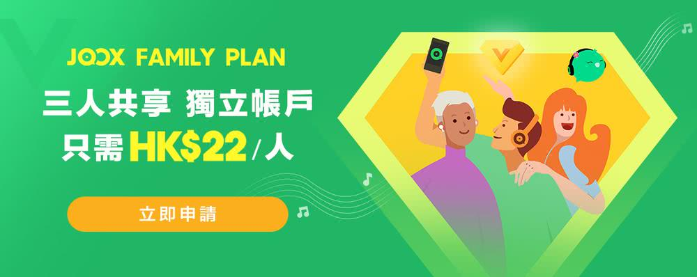 family plan -WEB (17-30MAY)