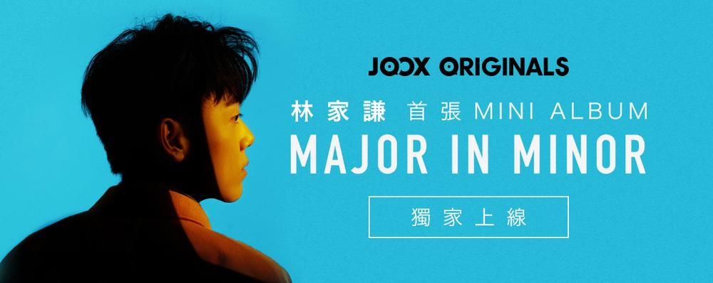 林家謙 - Major in minor
