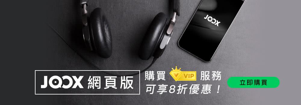 JOOX - web version - VIP (9/5 - 30/6)