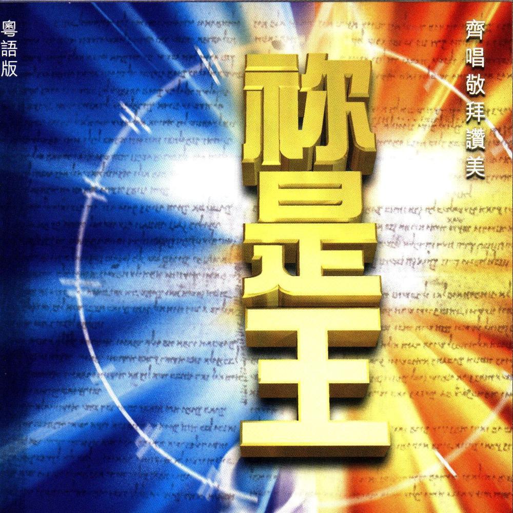 奇異恩典 2013 HKACM