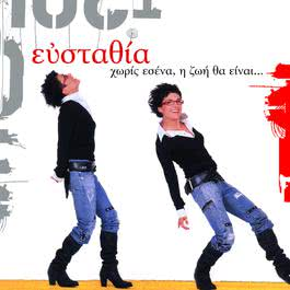 Horis Esena, I Zoi Tha Ine... 2005 Efstathia