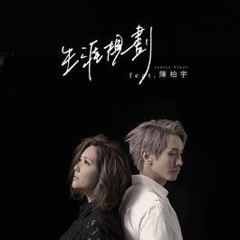 生涯規劃 (feat. 陳柏宇) 2018 衛蘭; 陳柏宇
