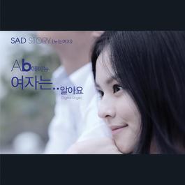 Sad Story 2010 AB avenue