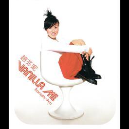 Vanilla Me 2004 趙芬妮