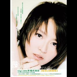 給自己的情歌 2006 梁詠琪