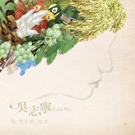最想去的地方 2013 吳志寧