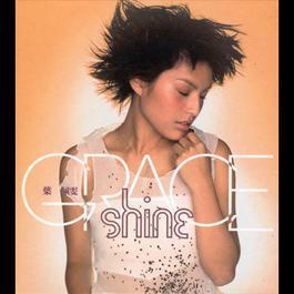 Shine 2001 葉佩雯