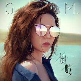 倒數 2018 G.E.M. 鄧紫棋