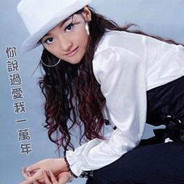 你說過愛我一萬年 2009 陳興瑜