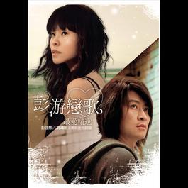 彭遊戀歌最愛精選 2008 彭佳慧; 游鴻明
