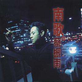 南歌 2006 蔡振南