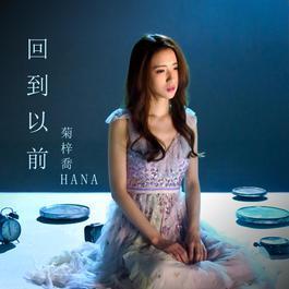 回到以前 (電視劇《棟仁的時光》片尾曲) 2018 HANA 菊梓喬