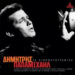 Ta Kinimatografika 2009 Dimitris Papamihail