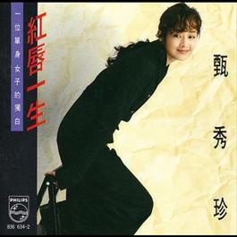 紅脣一生 1988 甄秀珍