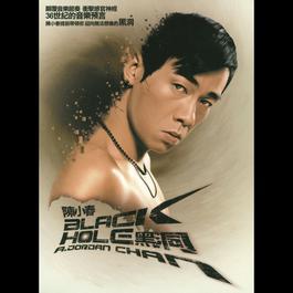 黑洞 2004 陳小春