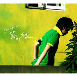 蘇打綠同名專輯 2015 蘇打綠