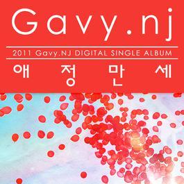 Vive L'Amour 2011 Gavy NJ