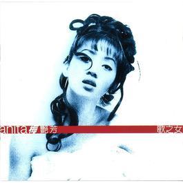 歌之女 1995 梅艷芳