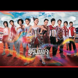 夢幻組合 2006 羣星