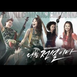 I am Legend OST 2010 韓國羣星